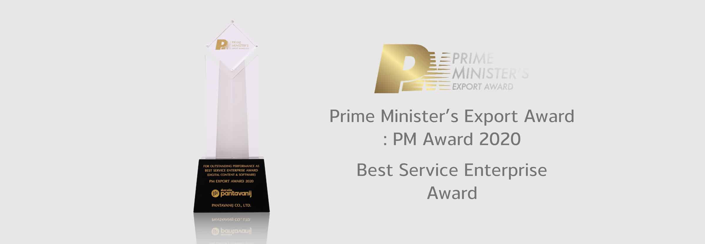 Award-PM-award
