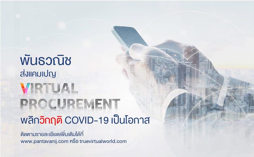virtual-procurement-campaign